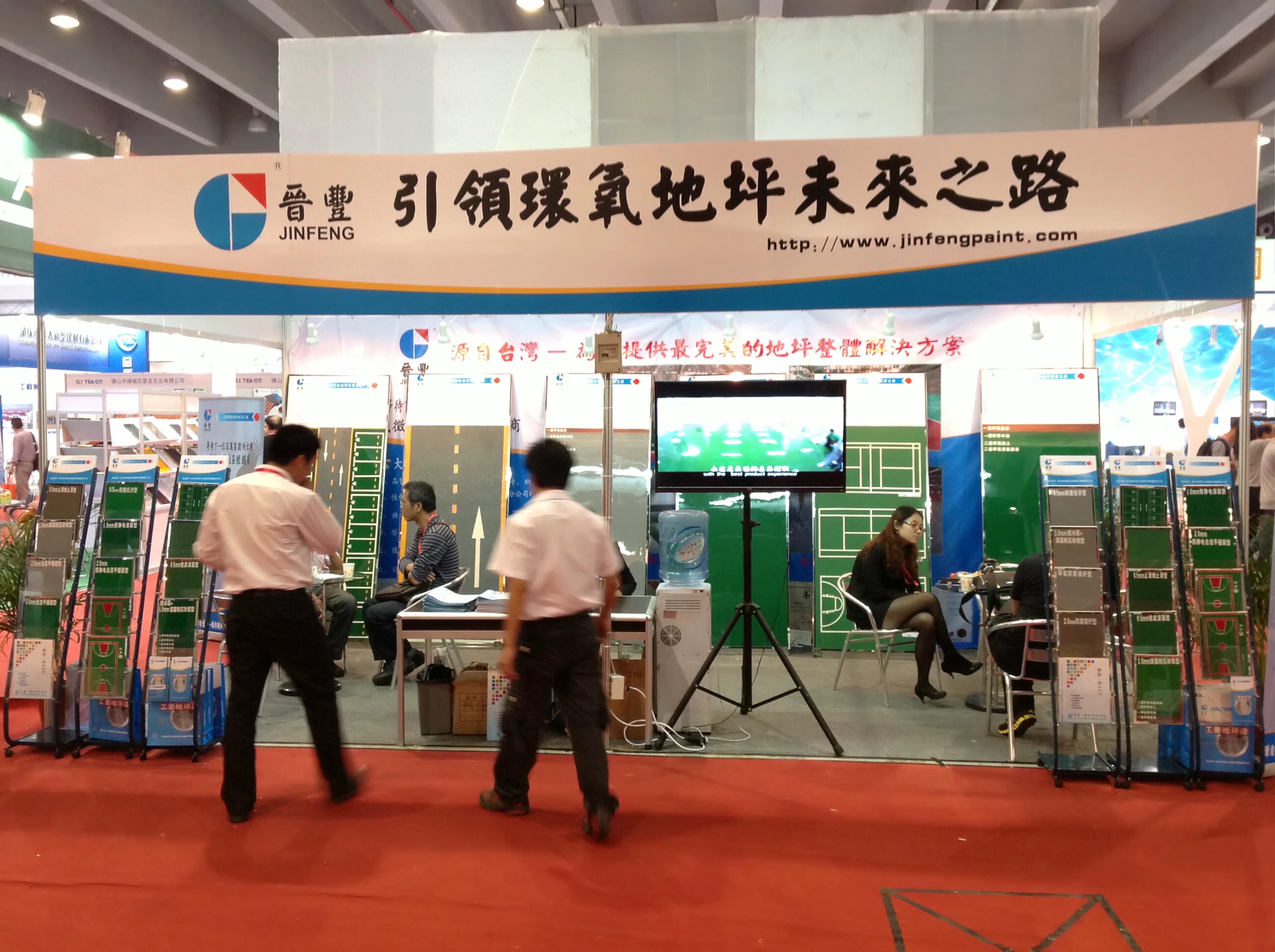 东莞市晋丰涂料化工有限公司参加了2013年中国(广州)国际地坪展览会